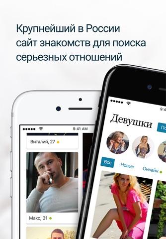 Теамо.ру – знакомства рядом screenshot 3