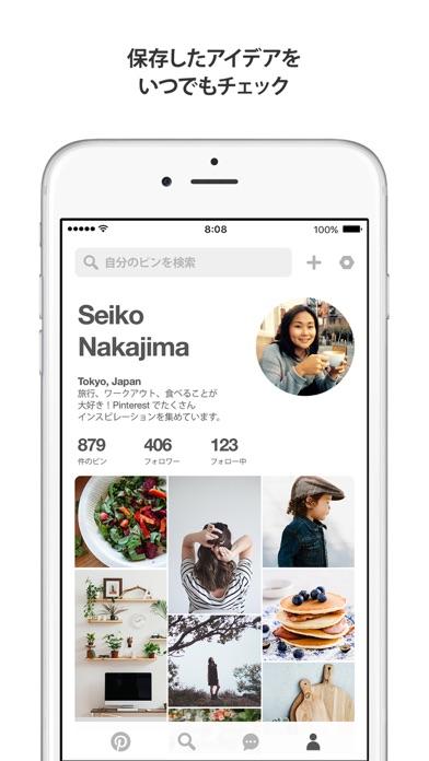 Pinterest(ピンタレスト) screenshot1