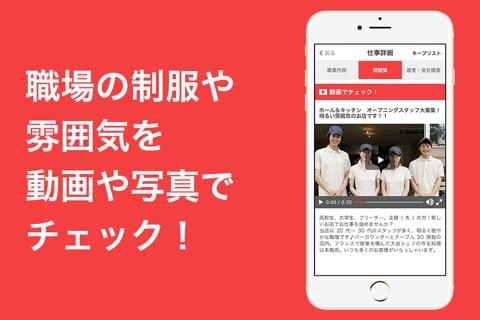 バイトル - バイトの求人情報・アルバイト探しアプリ screenshot 4