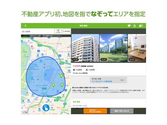 お部屋探しはSUUMO(スーモ)不動産検索アプリ Скриншоты10