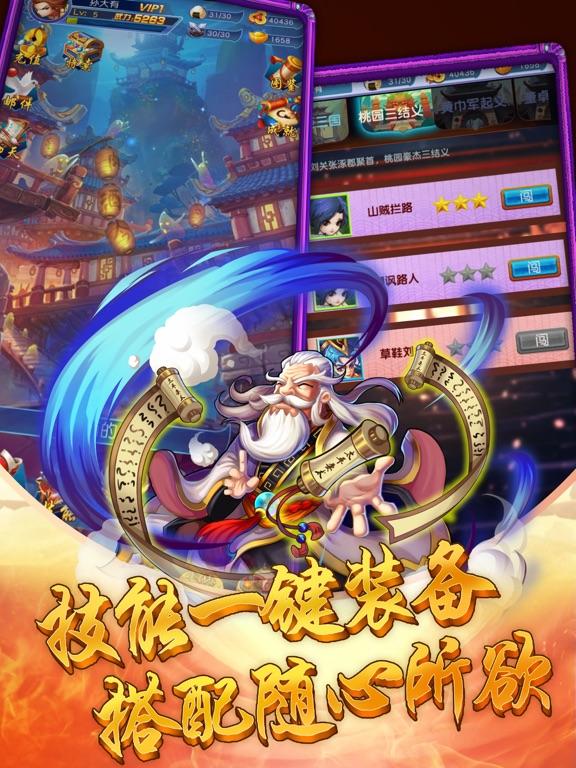 三国英雄传-三国卡牌类挂机游戏
