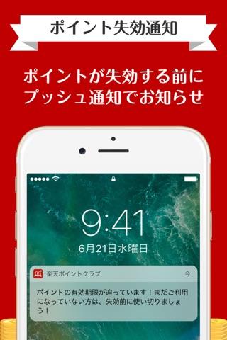 楽天ポイント管理アプリ~楽天PointClub~ screenshot 2