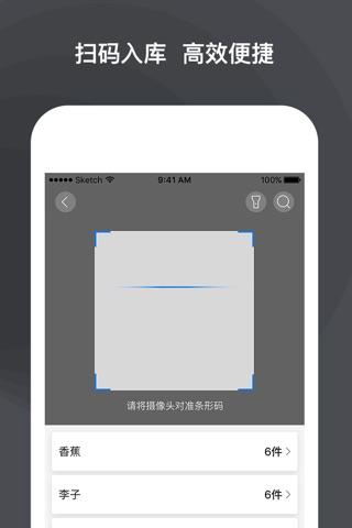 盘点客户端-库存管理好帮手 screenshot 4