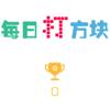 bing zhang - 每日打方块 - 大家爱玩的益智教育小游戏  artwork