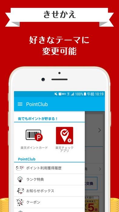 楽天ポイント管理アプリ~楽天PointClub~のスクリーンショット3