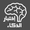 إختبار الذكاء العالمي Wiki