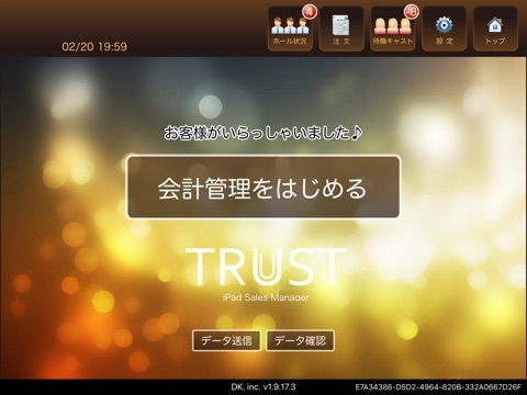 TRUST screenshot 1