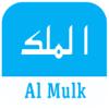 Surah Mulk Surah Al-Mulk Only Wiki