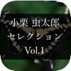 MasterPiece Oguri Mushitaro Selection Vol.1