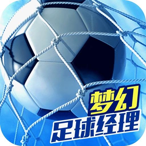 梦幻足球经理-实况经典游戏,铁杆球迷最爱