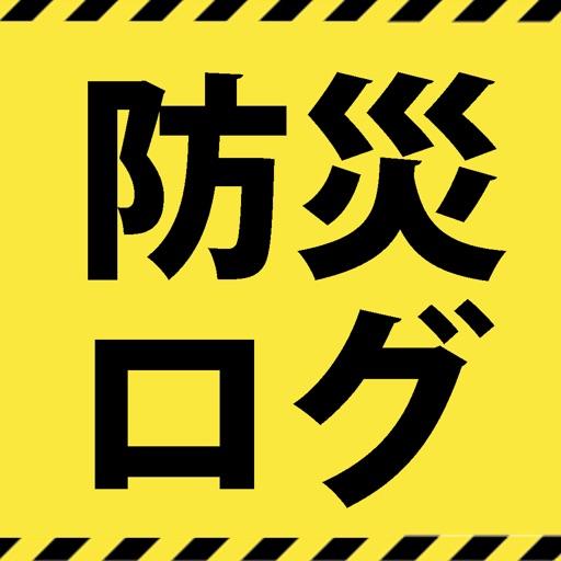 防災ログ~非常食・グッズの期限管理