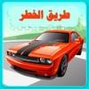 لعبة طريق الخطر 2 - العاب سيارات المافيا
