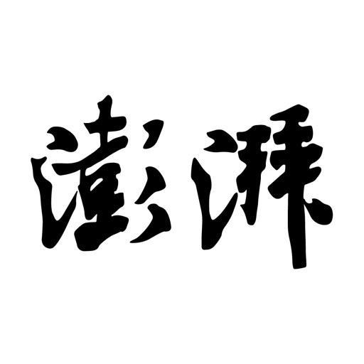 澎湃新闻-专注时政与思想