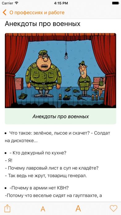 Анекдоты - Приколы, Юмор, Розыгрыши, Тосты, Шутки Скриншоты6