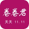 卷卷君 app free for iPhone/iPad