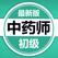 初级中药师考试题库  2017最新版