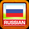 Learn Russian Words a...