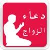Doa Zawaj MP3 دعاء الزواج
