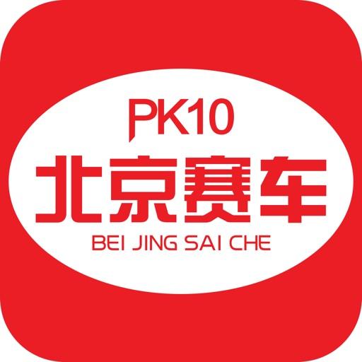 北京赛车pk记录