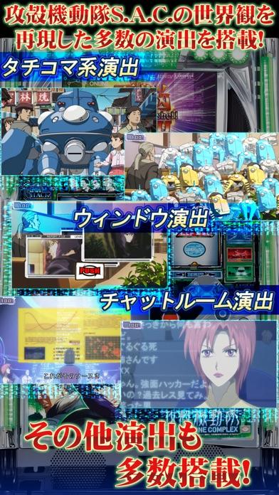 パチスロ攻殻機動隊S.A.C.【777NEXT】のスクリーンショット2
