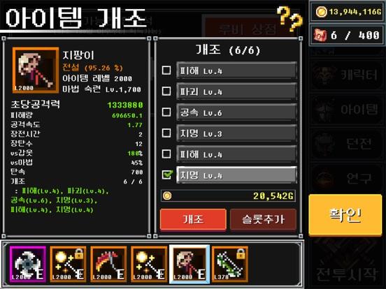 던전 지키기 : 용사의 침공 앱스토어 스크린샷