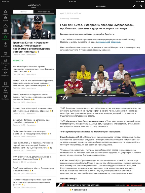 Tribuna.com Украина - футбол, хоккей, бокс 2017