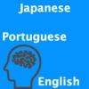 JapanesePortugueseEnglish Translator