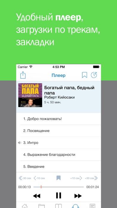 Книги бесплатно и аудиокниги - читай и слушай Скриншоты6