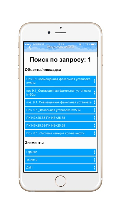 ИАС ЯмалСкриншоты 3
