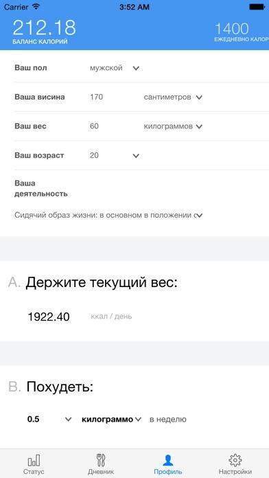 ChronoBurn Счетчик Калорий Скриншоты6