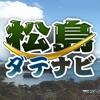 松島ダテナビ