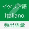 イタリア語 基礎単語 - parole italiane