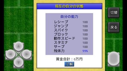 がちんこビーチバレー2 screenshot1