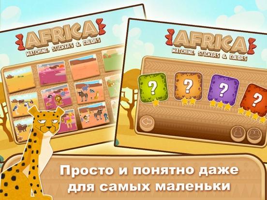 Игра Африка: животные, игры для малышей 2-3 лет