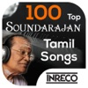 100 Top Soundarajan Tamil Movie Songs