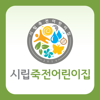 용인시립죽전어린이집 Wiki