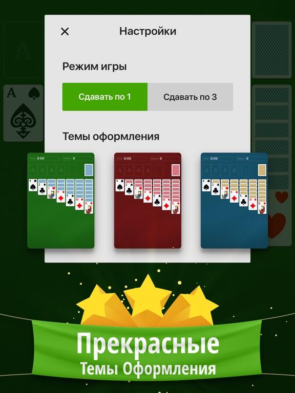 Скачать Пасьянс Косынка - карточные игры солитер