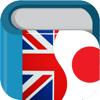 Japanese English Dictionary & Translator 英和辞典・和英辞典