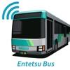遠鉄バスどこ!? - バス接近情報がわかる遠鉄バス公式アプリ