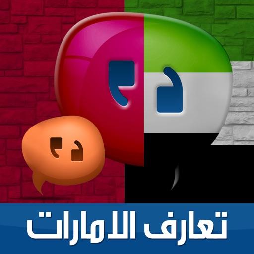 تعارف الإمارات
