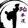 跆拳道格斗术-咕咚运动健身宝典