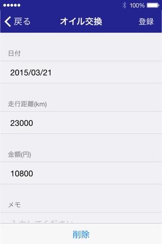 アクサダイレクトナビ screenshot 4