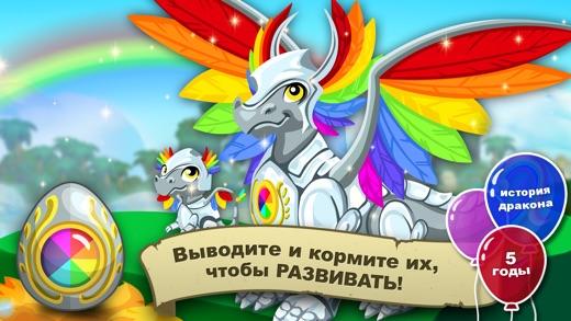 скачать игру история драконов - фото 7