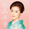 長山洋子 公式アプリ