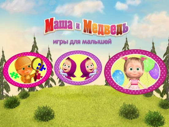 Маша и Медведь: Игры мультики Скриншоты6