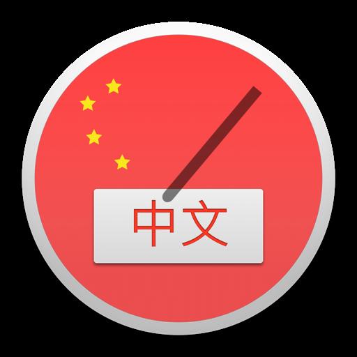 Chinese Memorization