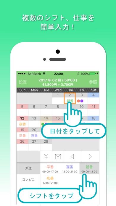 シフト手帳 : シフト給料計算とシフト管理のアプリ Screenshot