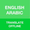 Arabic Translator, Offline English Dictionary