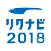 リクナビ2018 新卒向け就活アプリ(企業検索/説明会予約/自己分析/エントリーシート/面接対策) - Recruit Holdings Co.,Ltd.