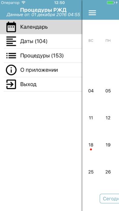 ПроцедурыСкриншоты 2